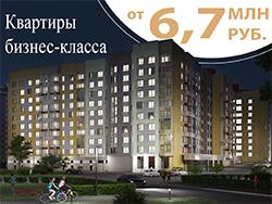 ЖК «Дом на Барвихинской» от 6,7 млн руб. Квартиры бизнес-класса. Старт продаж!